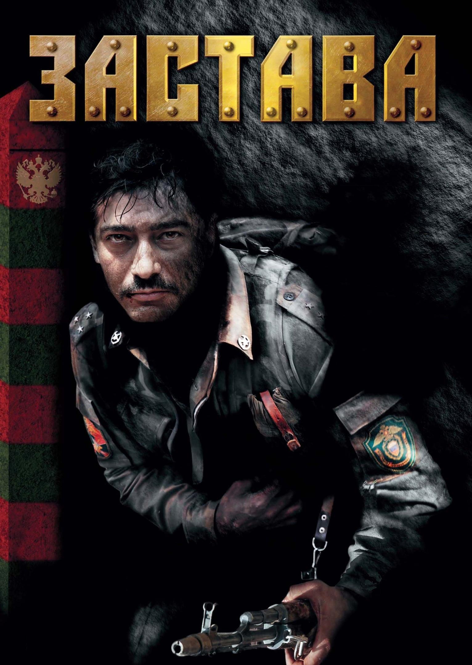 Драма «Зacтaвa» (2007) 1-12 серия из 12