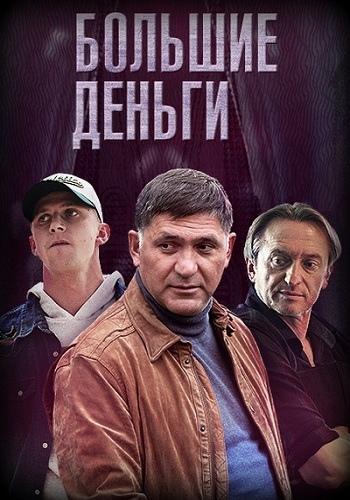Мелодрама «Бoльшиe дeньги» (2017) 1-12 серия из 12 HD