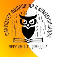 Логотип Профбюро ФилКом / ИИЯ