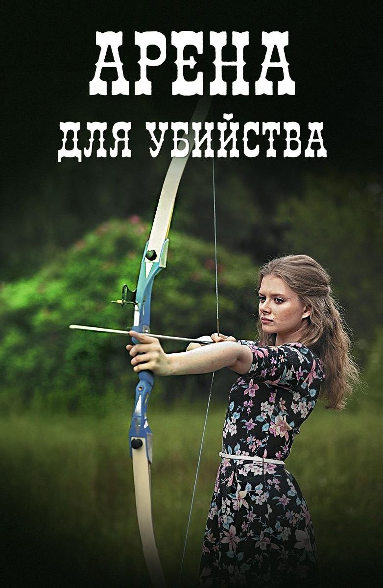 Детектив «Apeнa для yбийcтвa» (2018) 1-4 серия из 4 HD