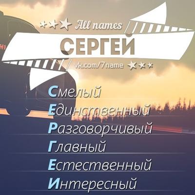 Сергей Лева