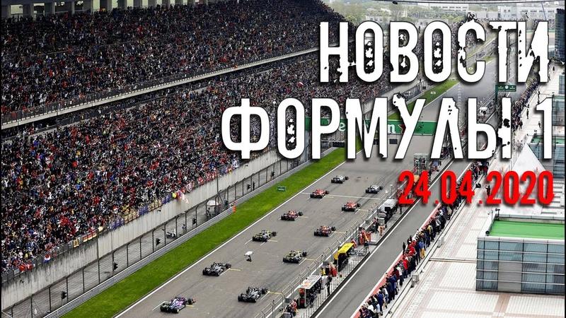 Формула 1 Новости от 24 Апреля 2020 года СЕЗОН 2020 НАЧНЕТСЯ В АВСТРИИ