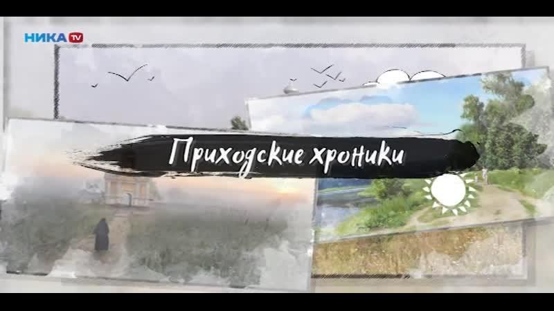 Приходские хроники Храм вчесть Спаса Нерукотворного вКондрово