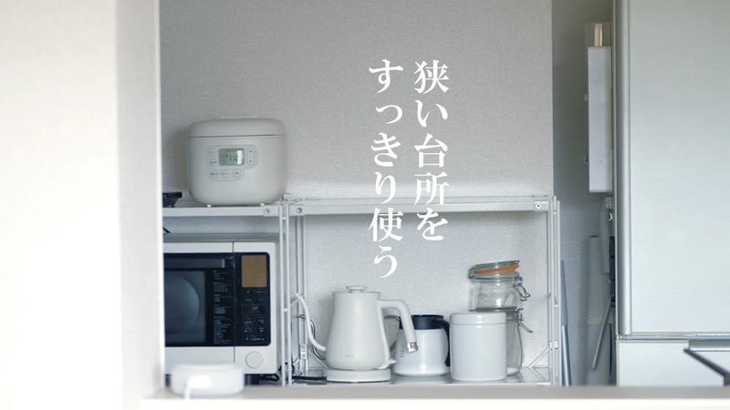 【ミニマリストな暮らし】あえて選んだ狭いキッチン。すっきり使う12523
