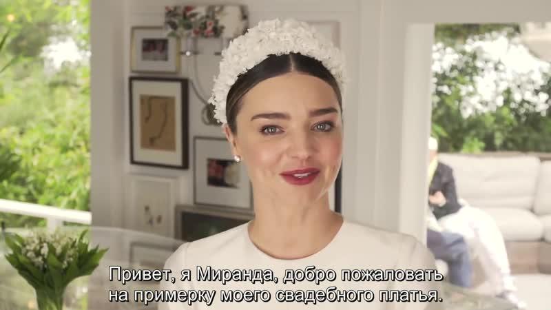 Интервью Сказочное свадебное платье Миранды Керр Май 2017