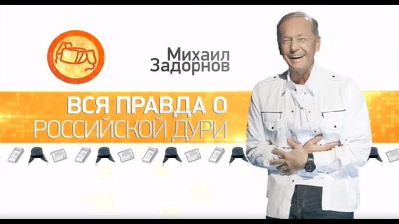 Вся правда о российской дури   Задорнов на РЕН-ТВ
