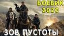 Супер фильм - ЗОВ ПУСТОТЫ / Зарубежные боевики 2020 новинки HD