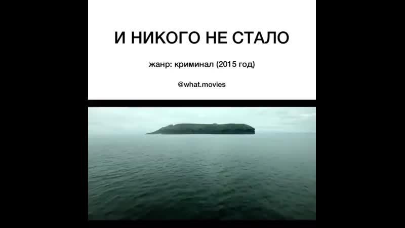 И НИКОГО НЕ СТАЛО РУССКИЙ ТРЕЙЛЕР mp4