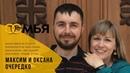 Муж и жена - лучшие друзья    Максим и Оксана Очередко