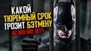 Уровень преступности Готэма и тюремный срок Бэтмена. Тёмный рыцарь