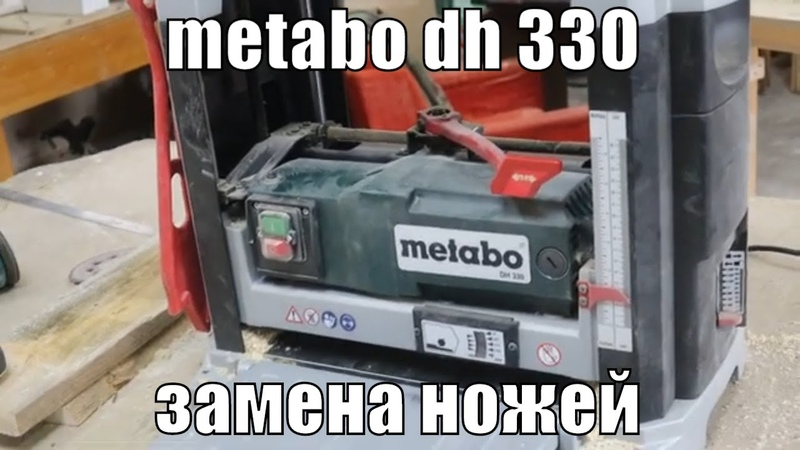 Рейсмус Metabo DH 330 замена ножей | Мастерская | Инструмент