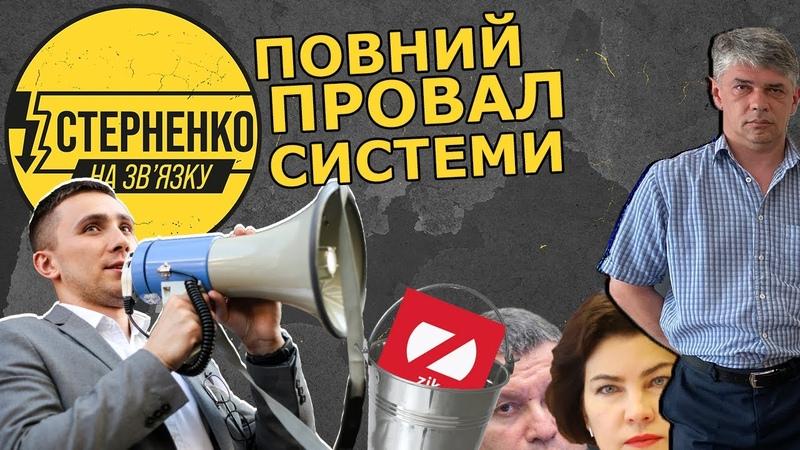 Треш іменем України. Як ганьбився прокурор і страждали пропагандисти на апеляції по арешту Стерненка