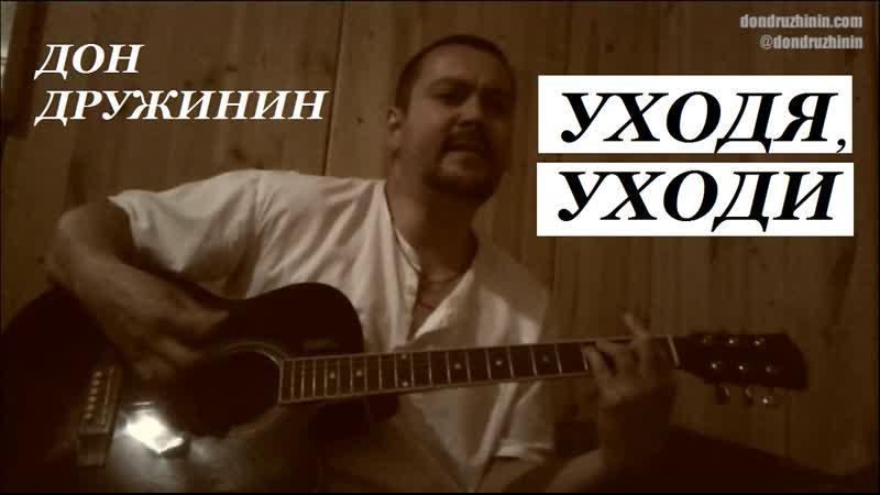 Уходя, уходи | Дон Дружинин