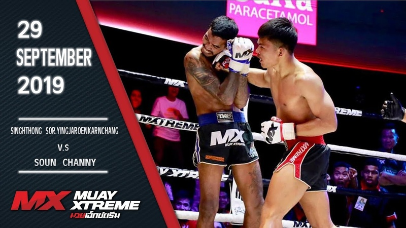 MX MUAY XTREME FULL FIGHT คู่ 2 5 SINGHTONG VS SOUN CHANNY 29 SEP 2019 Official