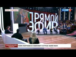 Андрей Малахов. Прямой эфир  МЭР Георгиевска Максим Клетин : скандал принцесска