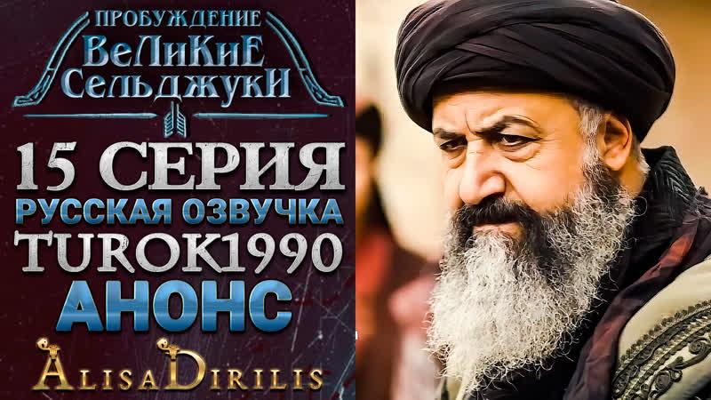 Великие Сельджуки 1 анонс к 15 серии turok1990