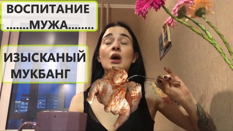 Мукбанг с гастрономическим оргазмом Рецепт цыпленка табака Советы по воспитанию мужа