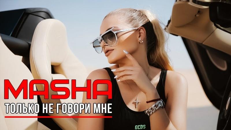 Masha Только не говори мне I Премьера клипа Official video