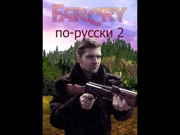 Прохождение игры мода Far cry по русски 2 1 Пещера № 2 Пещерный ад