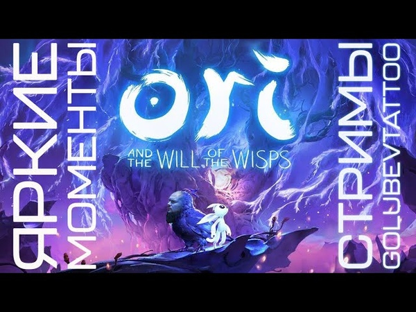 Яркие Моменты Ori and the Will of Wisps