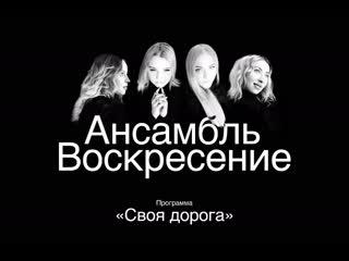 """Концертная программа """"Своя дорога"""" ансамбля """"Воскресение"""""""