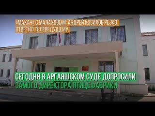 Махач сМалаховым: Андрей Косилов резко ответил телеведущему