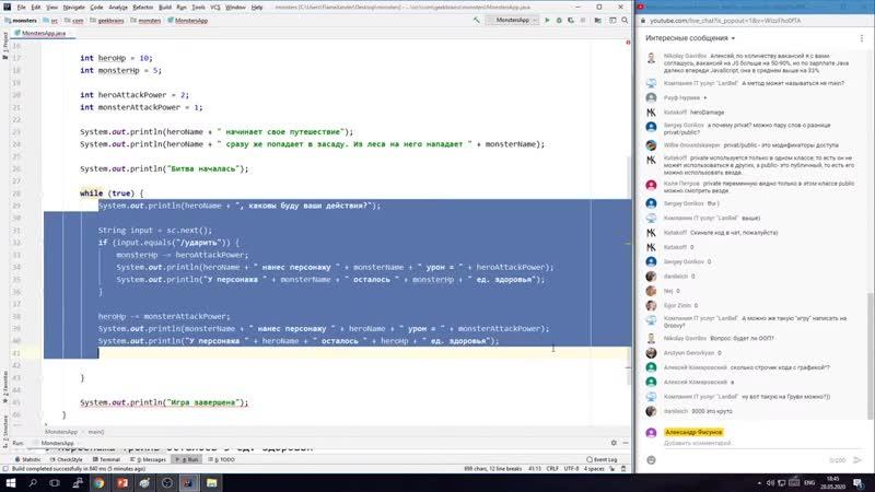 Простая консольная игра на Java Битвы с монстрами