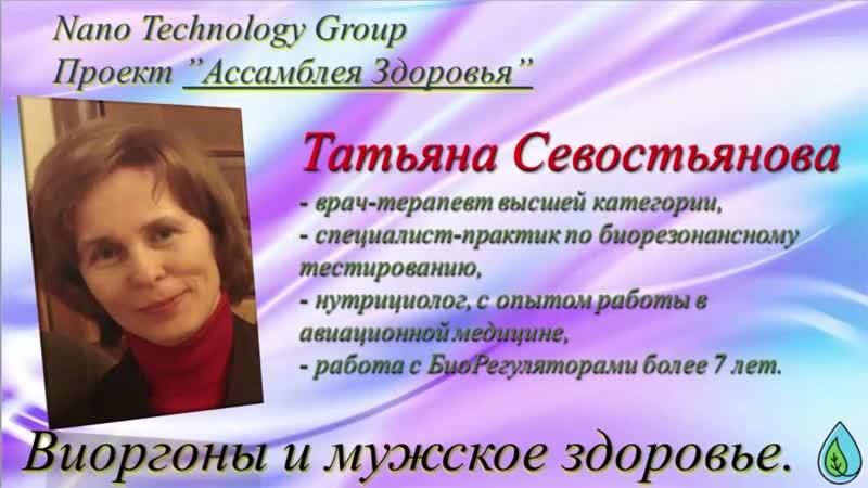Виоргоны и Мужское здоровье. Т. Севостьянова. 14.05.2020