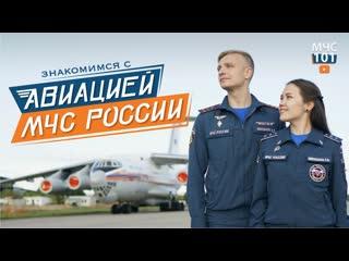 #МЧСВЛОГ: знакомимся с АВИАЦИЕЙ МЧС России