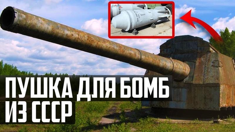 ЗАЧЕМ в СССР сделали ПУШКУ для БОМБ