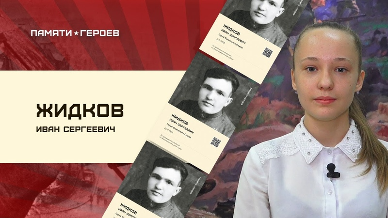 Вероника Гребенникова о подвиге Ивана Жидкова