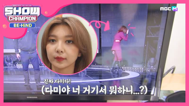 SHOW CHAMPION BEHIND What is Dami doing there