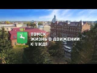 Жизнь в движении к людям. Томск 2019