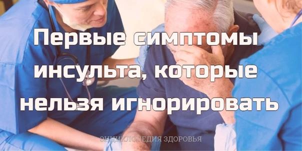 Первые симптомы инсульта, которые нельзя игнорировать Инсульт, в медицине также известен, как острое нарушение мозгового кровообращения. Является одной из сложнейших проблем здравоохранения.