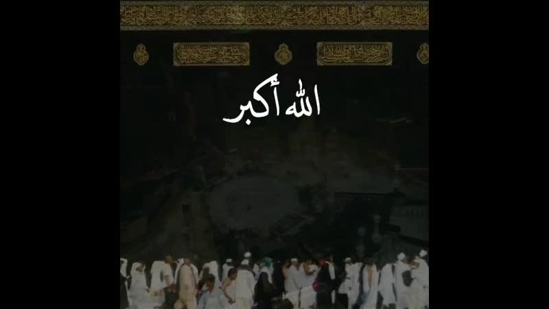 Аллаһу Акбар