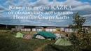 Кавер на песню KAZKA от обманутых дольщиков Новинки Смарт Сити