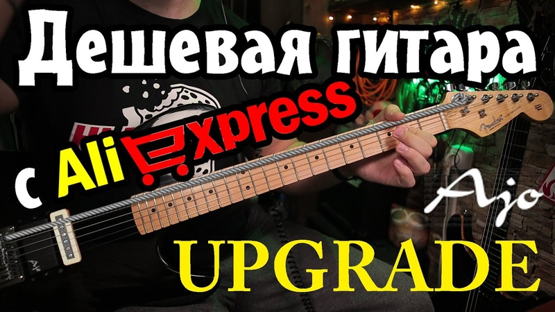 ►Дешевая гитара с Aliexpress◄ Upgrade Ajo pickups