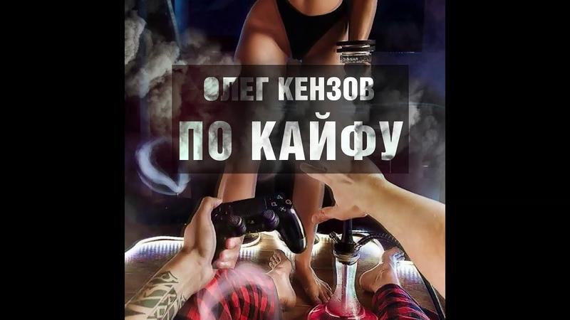 Олег Кензов - По Кайфу (Премьера песни)