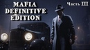 🎩Стрим 3 ➦ Mafia Definitive Edition I ПРОХОЖДЕНИЕ
