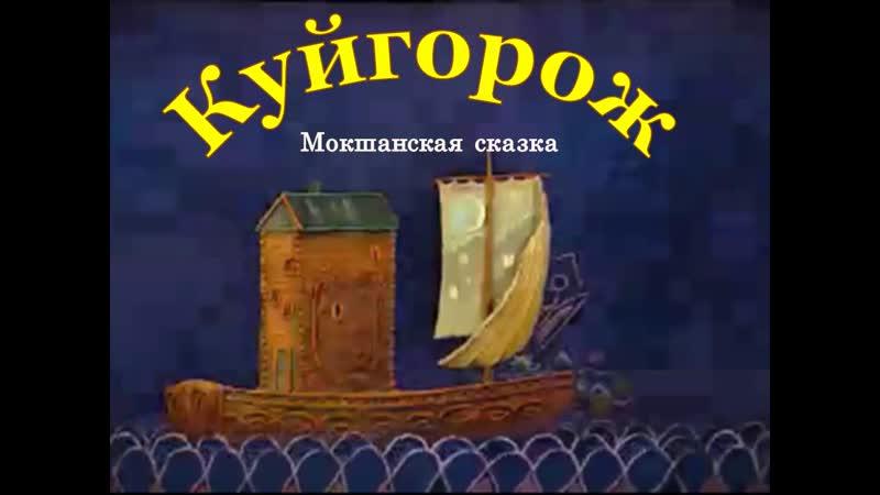 Гора самоцветов Куйгорож Мокшанская сказка