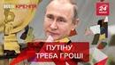 Hello від Юкоса 50 млрд доларів Вєсті Кремля 19 лютого 2020