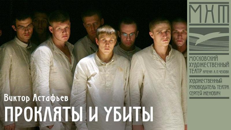 Прокляты и убиты спектакль МХТ Чехова по роману Виктора Астафьева