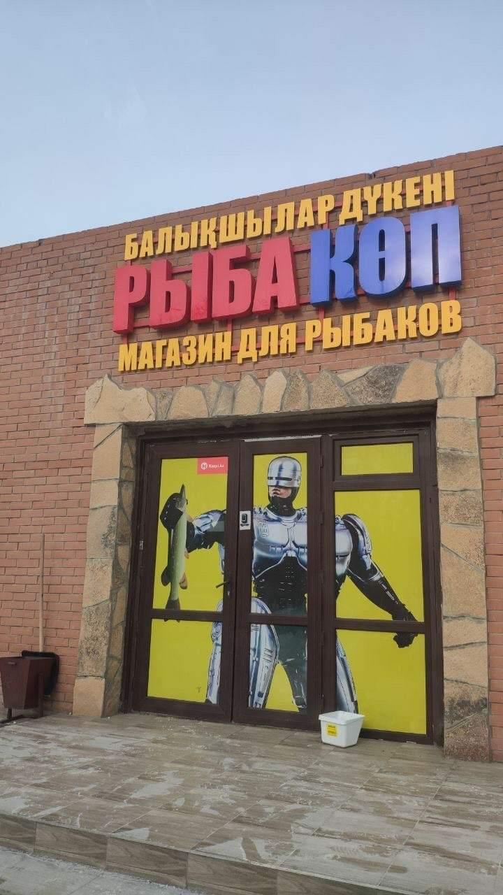 Беспощадный казахский маркетинг
