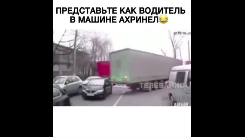 Представьте, как водитель в машине охренел
