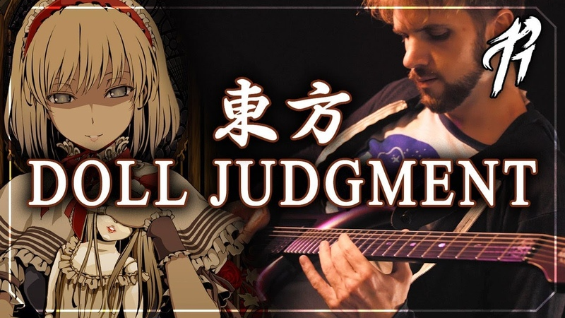 DOLL JUDGMENT Alice's Theme Metal Cover by RichaadEB