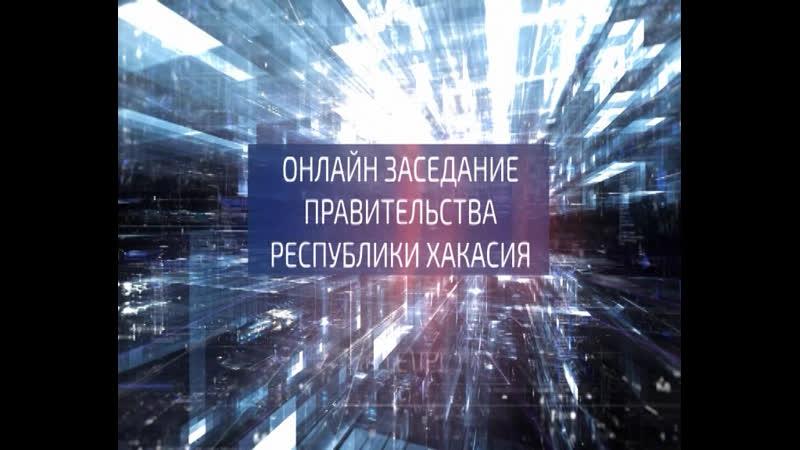 Онлайн заседание Правительства Республики Хакасия