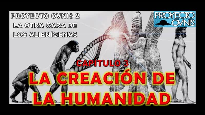 PROYECTO OVNIS T2x03 LA CREACIÓN DE LA HUMANIDAD