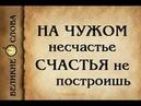 Реальная история из жизни! На чужом несчастье счастья не построишь!