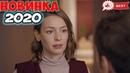 Фильм не нужно пропустить! ДЕНЬ СОЛНЦА Русские мелодрамы 2020 новинки, фильмы HD 2020