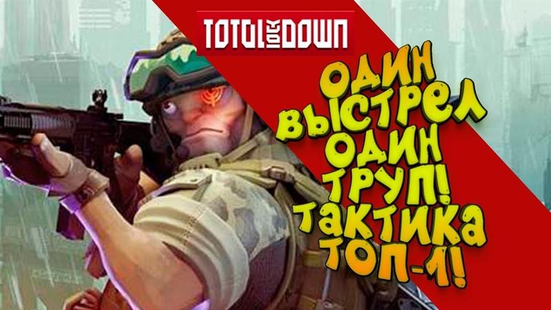 ОДИН ВЫСТРЕЛ ОДИН ТРУП! - ТАКТИКА ТОП-1! - ОБНОВЛЕНИЕ В Total Lockdown 3